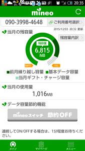 Screenshot_2015-12-03-20-35-51