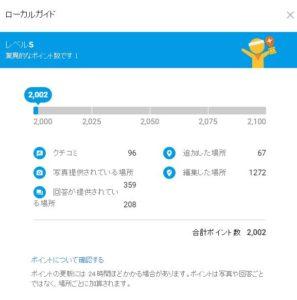 ローカルガイド平成28年8月3日(水)